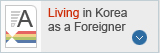 Living in Korea as a Foreigner