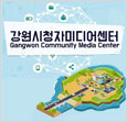 강원시청자미디어센터 Gangwon Community Media Center